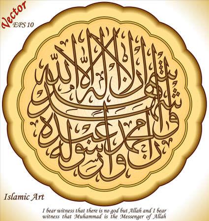 zeugnis: Ich bezeuge, dass es keinen Gott gibt au�er Allah, und ich bezeuge, dass Muhammad der Gesandte Allahs ist, Illustration