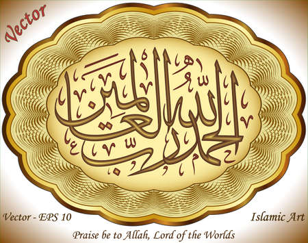 islamic calligraphy: Islamic Art, Praise be to Allah, Lord of the Worlds