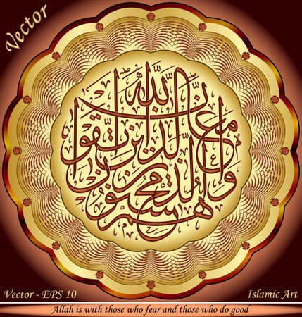 Islamic Art, Allah is with those who fear and those who do good Vector