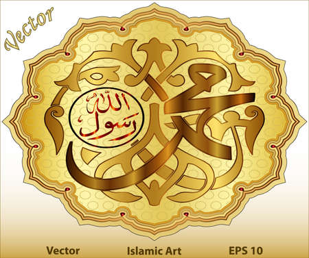Islamic Art, prophet Mohammad Vector