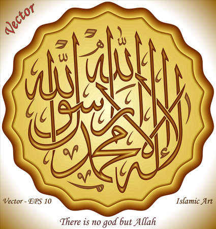 Islamic Art, There is no god but Allah  Vector