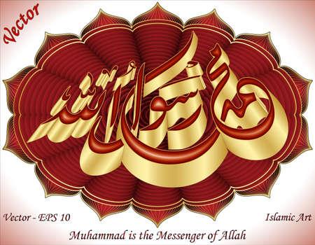 islamic prayer: Islamic Art, Muhammad is the Messenger of Allah
