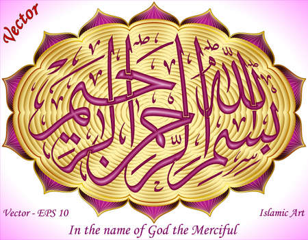 the merciful: Islamic Art, In the name of God the Merciful
