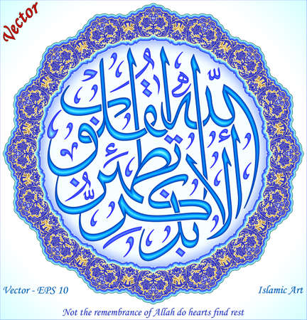 islamic calligraphy: Islamic Art, Not the remembrance of Allah do hearts find rest