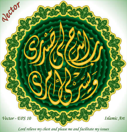 facilitate: Islamic Art, Lord relieves my chest and please me and facilitate my issues Illustration