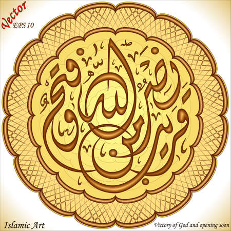 Islamic Art,  Victory of God and opening soon Vector