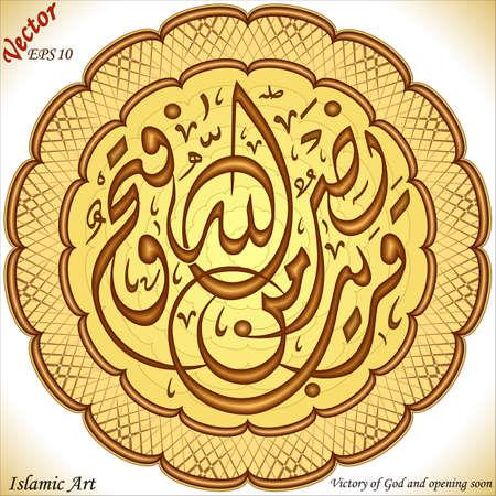 islamic prayer: Islamic Art,  Victory of God and opening soon Illustration