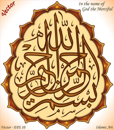 Islamic Art, In the name of God the Merciful Vector