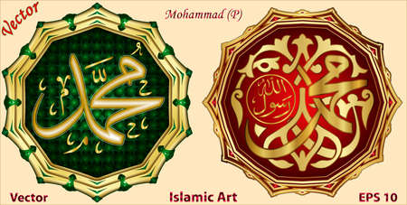 Islamic Art, Mohammad Stock Illustratie
