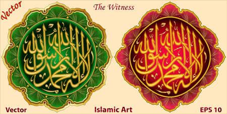 muhammad: El arte isl�mico, no hay m�s dios que Allah y Muhammad es el Mensajero de Allah