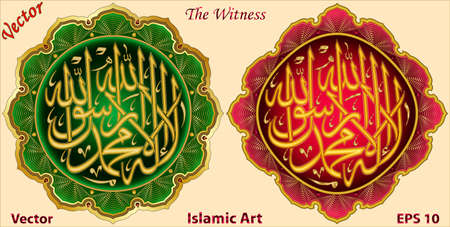 Islamic Art, There is no god but Allah and Muhammad is the Messenger of Allah Illustration