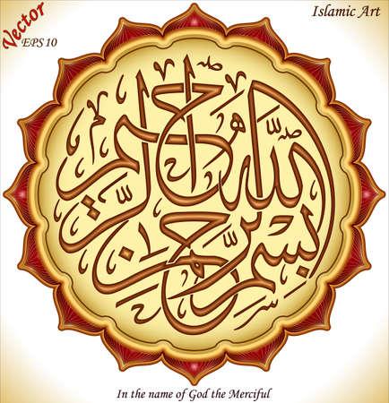 Islamic Art, In the name of God the Merciful