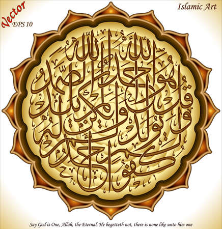 Islamic Art, Say God is One, Allah, the Eternal, He begetteth not, there is none like unto him one
