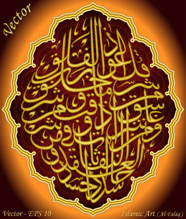 Say  He is a God, Allah, the Eternal, He begetteth not, and did not have no longer one Stock fotó - 15142357