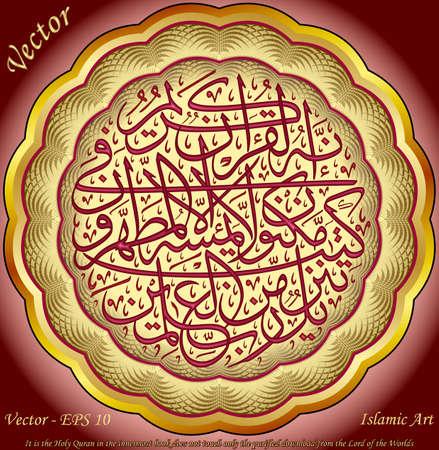 renat: Det är den heliga Koranen i den innersta boken berör inte bara den renade hämtas från Herre