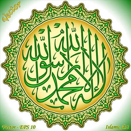 muhammad: No hay m�s dios que Allah y Muhammad es el Mensajero de Allah
