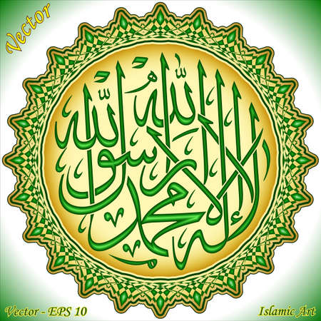 muhammad: There is no god but Allah and Muhammad is the Messenger of Allah