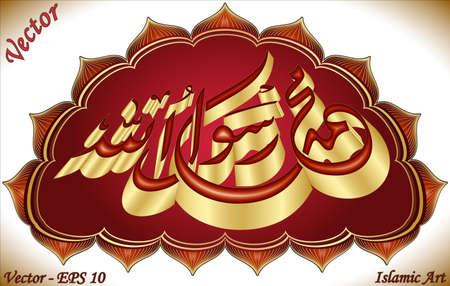 muhammad: Muhammad es el Mensajero de Allah Vectores