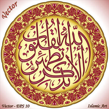 Not the remembrance of Allah do hearts find rest Vector