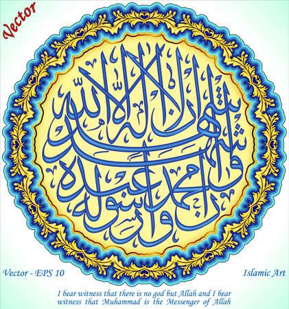 testigo: Doy testimonio de que no hay m�s dios que Allah y atestiguo que Muhammad es el Mensajero de Allah Vectores