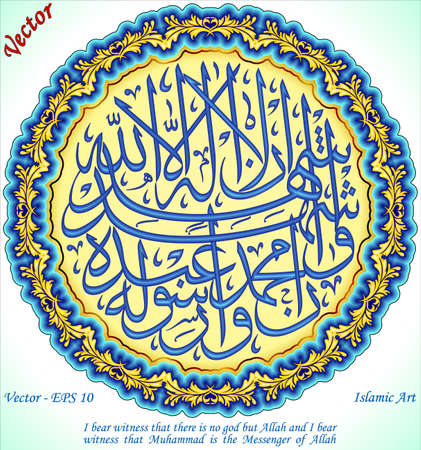 I bear witness that there is no god but Allah and I bear witness that Muhammad is the Messenger of Allah Stock Illustratie