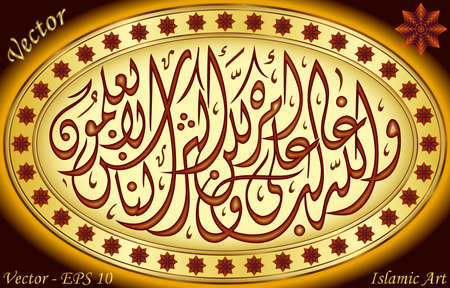 not full: And Allah has full power over His Affairs, but most people do not know  Illustration