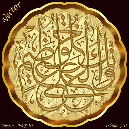 calligraphie arabe: Et vous cr�ez un grand Illustration