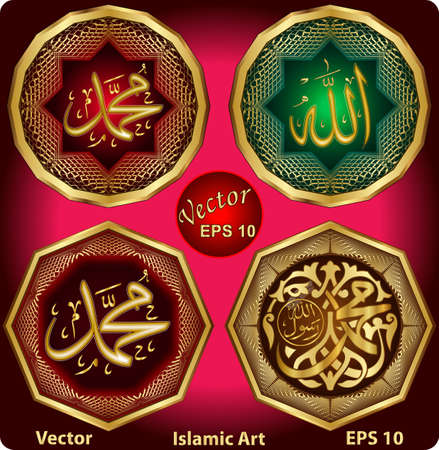 Islamic Art -  Allah - Mohammad,  Stock Illustratie