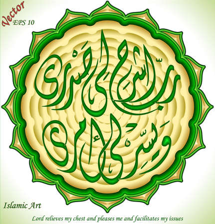islamic calligraphy: Islamic Art - Lord relieves my chest and pleases me and facilitates my issues