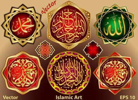 islamic art: Islamic Art - Allah - Mohammad,  Illustration