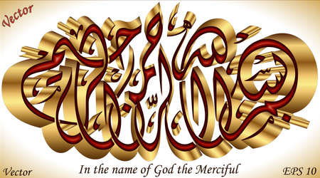 In the name of God the Merciful Stock Illustratie