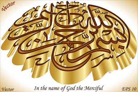 quran: En el nombre de Dios el Clemente Vectores