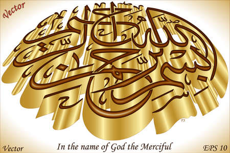 In the name of God the Merciful Illustration