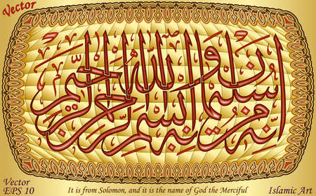 the merciful: It is from Solomon, and it is the name of God the Merciful
