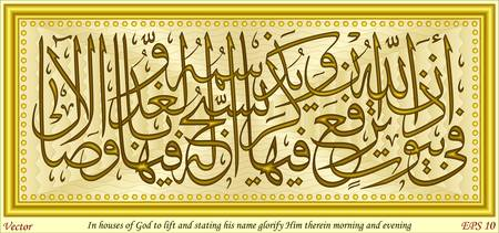 islamic calligraphy: In houses of God to lift and stating his name glorify Him therein morning and evening