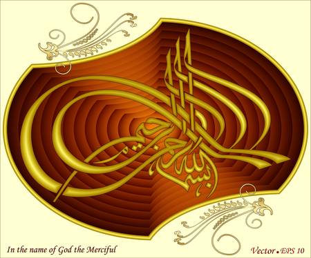 allah: In the name of God the Merciful Illustration