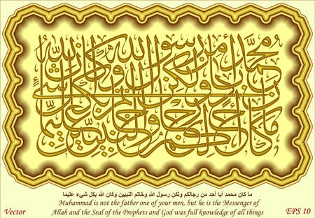 Muhammad is not the father one of your men, but he is the Messenger of Allah and the Seal of the Prophets and God was full knowledge of all things Stock Illustratie