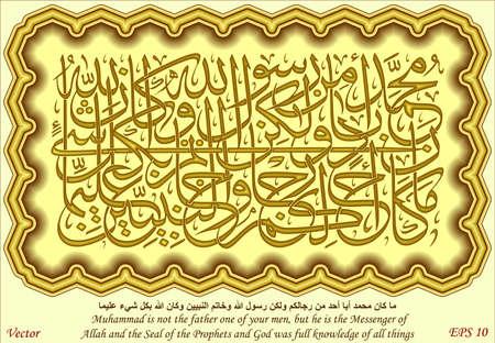 muhammad: Muhammad no es el padre de uno de vuestros hombres, sino el Mensajero de Allah y el sello de los profetas y Dios estaba con pleno conocimiento de todas las cosas