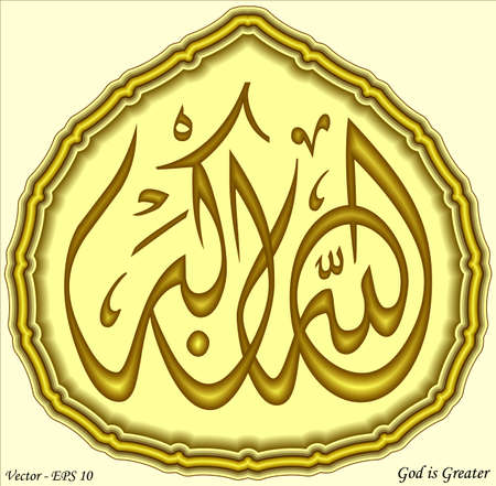 allah: God is Greater