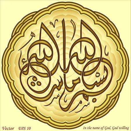 allah: Im Namen Gottes, so Gott will