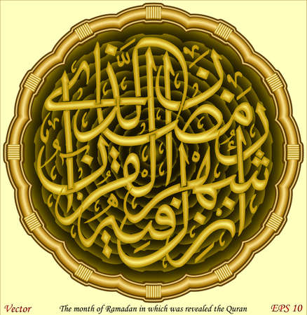 The month of Ramadan in which was revealed the Quran Vector