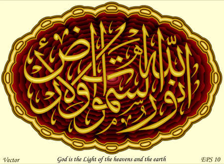 muslim prayer: God is the Light of the heavens and the earth
