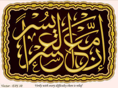muslim prayer: Verily with every difficulty there is relief