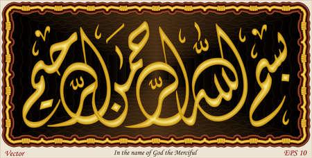 In the name of God the Merciful Illusztráció
