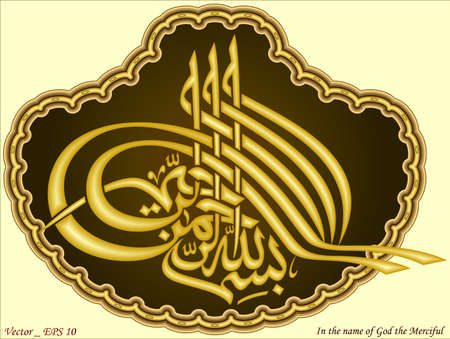 allah: Im Namen Gottes des Barmherzigen Illustration