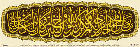Muhammad is not the father one of your men, but he is the Messenger of Allah and the Seal of the Prophets and God was full knowledge of all things Vector