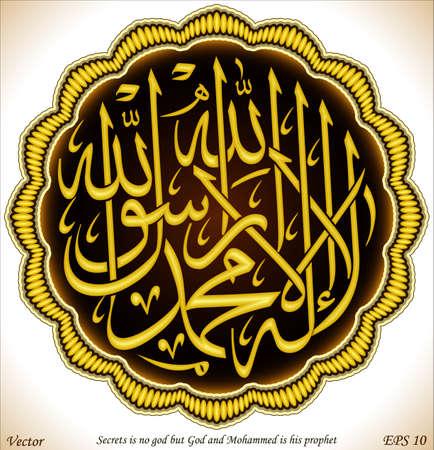 Secrets is geen god dan God en Mohammed is zijn profeet Stockfoto - 16004666