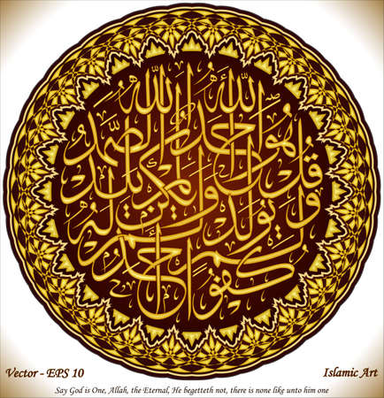 calligraphy frame: Decir que Dios es Uno, Dios, el Eterno, No ha engendrado, no hay semejante a �l una Vectores