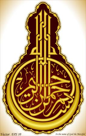 calligraphy frame: In the name of God the Merciful Illustration