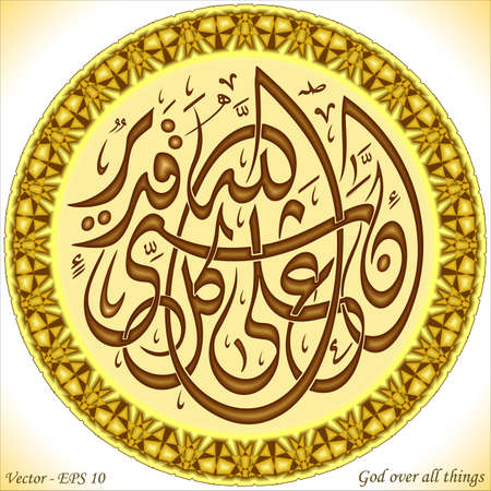 allah: God over all things